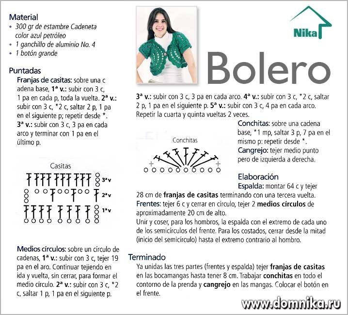http://domnika.ru/uploads/2011/bolero_11.jpg